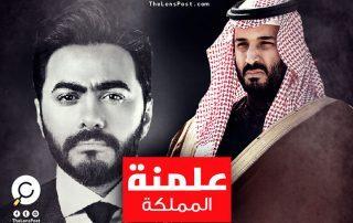 11 قرارا حولت السعودية إلى دولة علمانية.. تعرف عليها