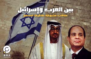 العرب-و-اسرائيل