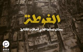 الغوطة.. بستان دمشق الذي أحرقته القنابل