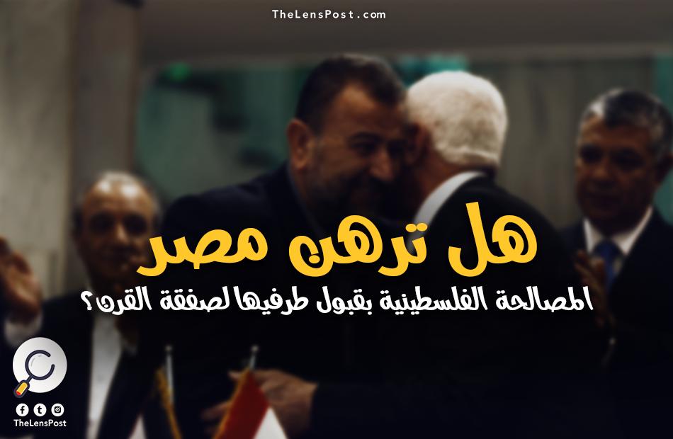 هل ترهن مصر المصالحة الفلسطينية بقبول طرفيها لصفقة القرن؟
