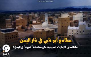 لماذا تسعى الإمارات للسيطرة على محافظة شبوة في اليمن؟