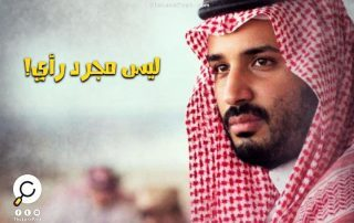 ليس مجرد رأي عبدالرحمن الراشد و محمد بن سلمان