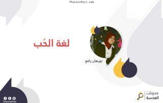 نورهان رافع تكتب: لغة الحُب
