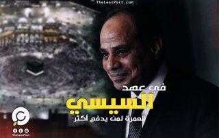 """السيسي يحرم المصريين من """"العمرة"""".. صندوق تحيا مصر """"أولى"""""""
