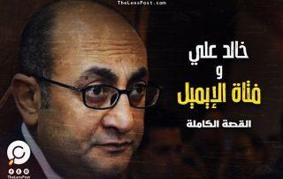 """فتاة الإيميل"""".. كيف واجه اليسار المصري أزمته الأخلاقية في الساعات الحرجة؟!"""