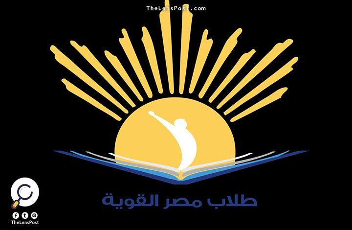 """لهذا السبب.. حركة """"طلاب مصر القوية"""" تجمد نشاطها"""