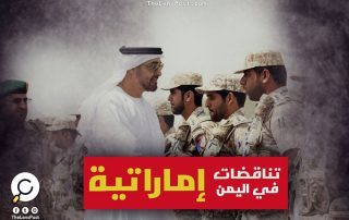 الشيء وضده.. 5 أهداف أعلنت الإمارات تحقيقها في اليمن وفعلت عكسها