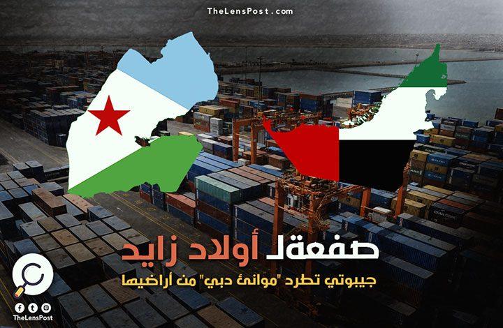 """صفعة لــ """"أولاد زايد"""".. جيبوتي تطرد """"موانئ دبي"""" من أراضيها"""