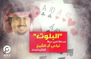 """""""البلوت"""" محطة في حياة """"تركي آل الشيخ"""" المثير للجدل"""