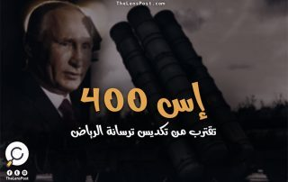 منظومة (S400) الروسية تقترب من تكديس ترسانة الرياض