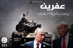 """الأسد يعّقد المشهد في """"عفرين"""".. هل يواجه تركيا؟"""