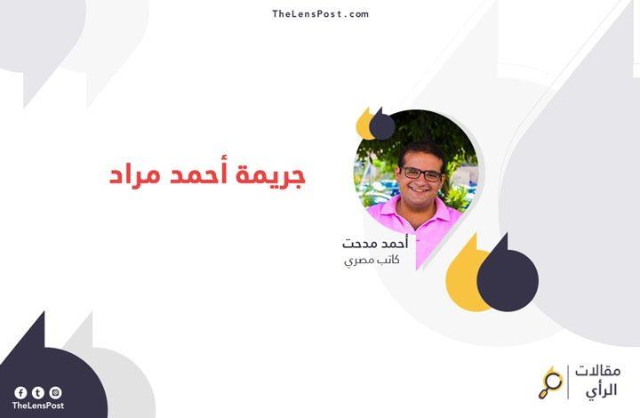 أحمد مدحت يكتب: جريمة أحمد مراد