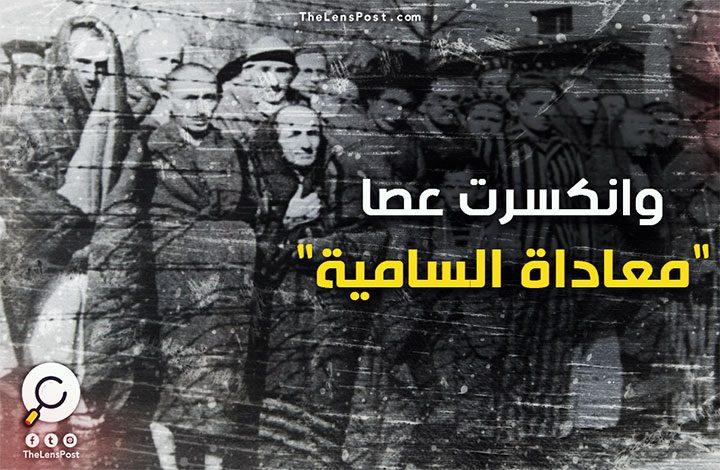 """""""بولندا"""" تتحدى """"إسرائيل"""" وتقرّ قانونًا يُبرِّئها من """"المحرقة النازيَّة"""""""