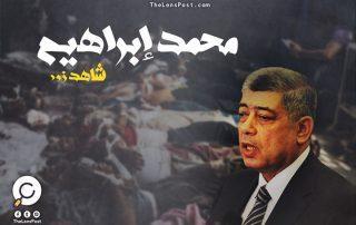 """بالأدلة والتقارير الحكومية.. وزير داخلية مصر يكذب ويشهد زورا في """"فض رابعة"""""""