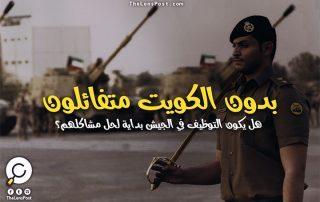 """""""بدون"""" الكويت متفائلون.. هل يكون التوظيف في الجيش بداية لحل مشاكلهم؟"""