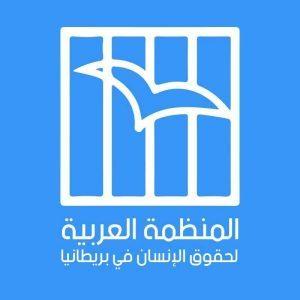 المنظمة العربية لحقوق الإنسان في بريطانيا