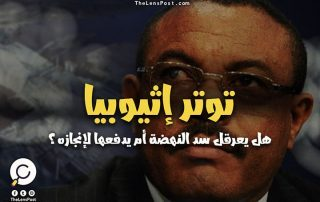 توتر إثيوبيا.. هل يعرقل سد النهضة أم يدفعها لإنجازه؟