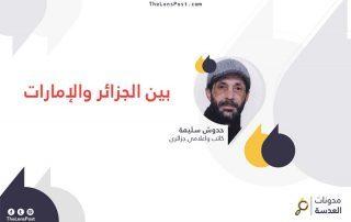 حدوش سليمة يكتب: بين الجزائر والإمارات