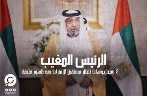 """الرئيس المغيَّب.. 4 سيناريوهات تنتظر مستقبل الإمارات بعد ظهور """"خليفة"""""""