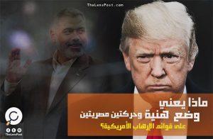 """ماذا يعني وضع """" هنية"""" وحركتين مصريتين على قوائم الإرهاب الأمريكية؟"""