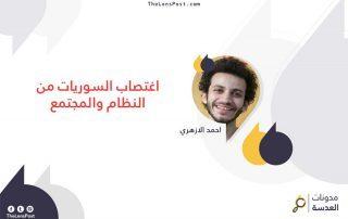 أحمد الأزهري يكتب: اغتصاب السوريات من النظام والمجتمع
