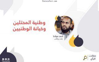 أحمد مولانا يكتب: وطنية المحتلين وخيانة الوطنيين