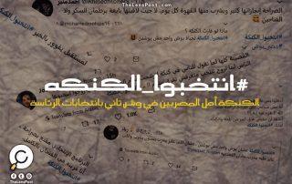 """""""الكنكة"""" أمل المصريين في """"وش تاني"""" بانتخابات الرئاسة"""