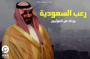 صحيفة فرنسية: رعب السعودية يزداد من الحوثيين