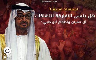 """استعباد إفريقيا .. هل ينسي الأفارقة انتهاكات """"آل نهيان """"وأطماع """"أبو ظبي""""؟!"""