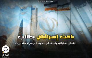 """باحث إسرائيلي يطالب بإتباع استراتيجية """"صدام حسين"""" في مواجهة إيران"""