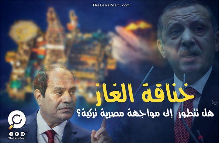 """هل تتطور """"خناقة الغاز"""" إلى مواجهة مصرية تركية؟"""