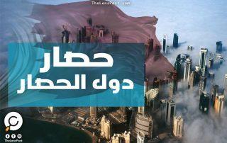 حصار دول الحصار.. قطر تنتصر دوليا.. والرباعي العربي يهاجم الأمم المتحدة