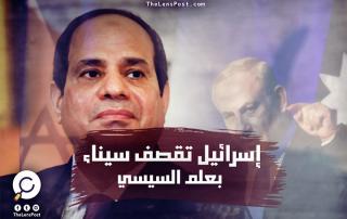 نيويورك تايمز: إسرائيل تنفذ غارات جوية فى سيناء بموافقة السيسي