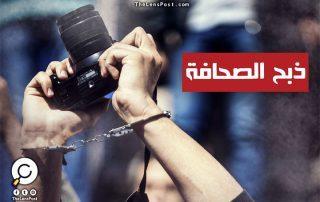 ذبح الصحافة... نظام السيسي يفقد عقله مع الصحفيين والإعلاميين!