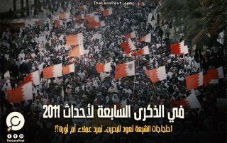 احتجاجات الشيعة تعود للبحرين.. تمرد عملاء أم ثورة؟!