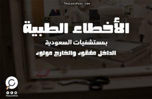 الأخطاء الطبية بمستشفيات السعودية.. الداخل مفقود والخارج مولود