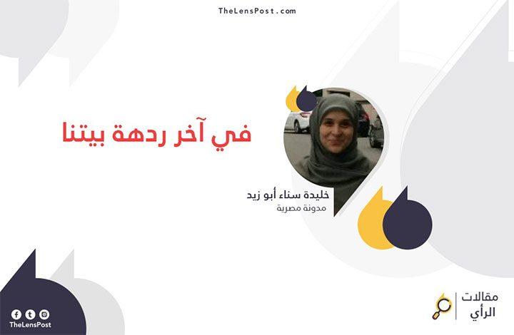 خليدة أبو زيد تكتب: في آخر ردهة بيتنا
