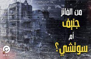 """من الفائز.. """"جنيف"""" في مواجهة """"سوتشي"""" والسوريون يبحثون عن الخلاصمن الفائز.. """"جنيف"""" في مواجهة """"سوتشي"""" والسوريون يبحثون عن الخلاص"""