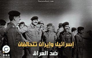 إيران والاغتيالات السياسية.. هكذا أعدمت 200 طيار عراقي لمشاركتهم في حرب الخليج