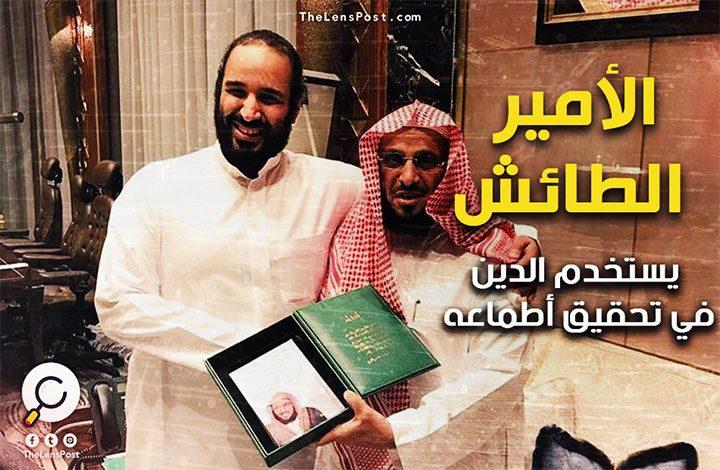 اللعب بالنار.. الأمير الطائش يستخدم الدين في تحقيق أطماعه