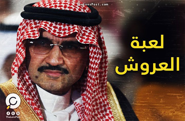 باحث أمريكي: لهذه الأسباب لا يستطيع ولي العهد وضع الوليد بن طلال في الظلام
