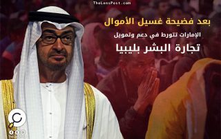 بعد فضيحة غسيل الأموال.. الإمارات تتورط في دعم وتمويل تجارة البشر بليبيا