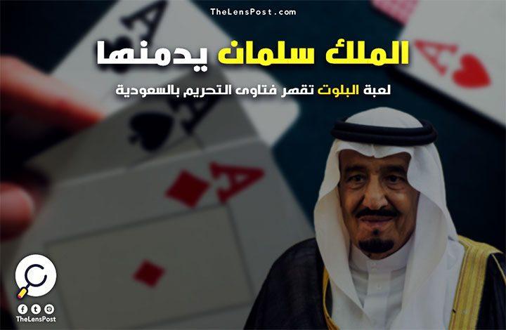 """بطولة بجوائز مليون ريال.. لعبة """"البلوت"""" تقهر فتاوى التحريم بالسعودية"""