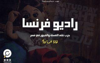 راديو فرنسا: حرب على الفسق والفجور في مصر.. لماذا الآن؟