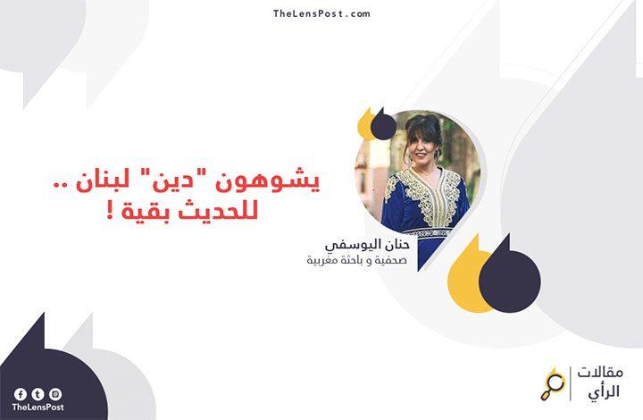 """حنان اليوسفي تكتب: يشوهون """"دين"""" لبنان.. للحديث بقية.!"""