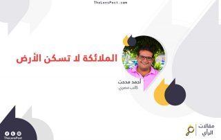 أحمد مدحت يكتب: الملائكة لا تسكن الأرض