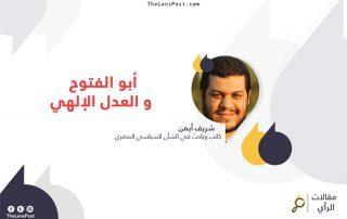 شريف أيمن يكتب: أبو الفتوح والعدل الإلهي
