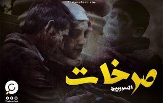صرخات السوريين.. الدبلوماسية الإنسانية تسقط في مذبح الديكتاتور بشار