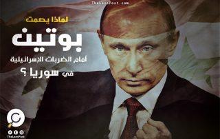 """لماذا يصمت """"بوتين"""" أمام الضربات الإسرائيلية في سوريا ؟"""