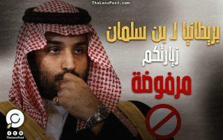 لعنة اليمن تلاحق الأمير الطائش